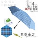 雨傘 萊登傘 加大傘面 不回彈 無段自動傘 格紋布104cm 先染色紗 鐵氟龍 Leighton (海藍黑格)