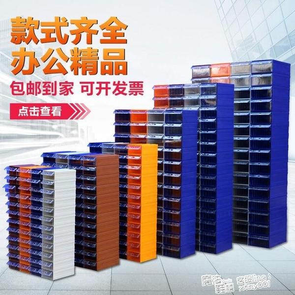 零件盒配件工具柜樂高分類物料盒螺絲塑料盒收納盒抽屜式元件盒 ATF 618促銷