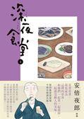 (二手書)深夜食堂(4)