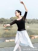 芭蕾舞蹈成人練功服上衣女長袖網紗罩衫彈力紗衣健美古典舞蹈服裝 美眉新品