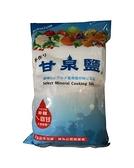 端子國~甘泉礦泉鹽1公斤/包 ~天然低鈉、低鉀~