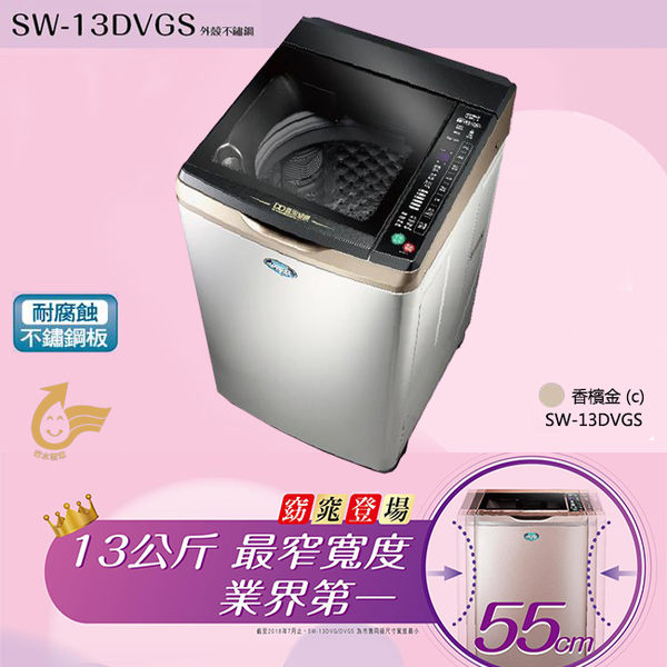 SANLUX台灣三洋 13公斤DD直流變頻洗衣機 SW-13DVGS(香檳金) 原廠配送及基本安裝
