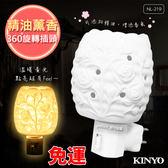 免運【KINYO】陶瓷典雅薰香小夜燈/壁燈(NL-221)可搭配精油