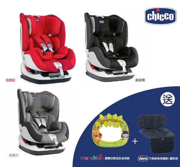 Chicco Seat up 012 Isofix 安全汽座 贈 汽座保護墊 和 寶寶安撫造型後視鏡