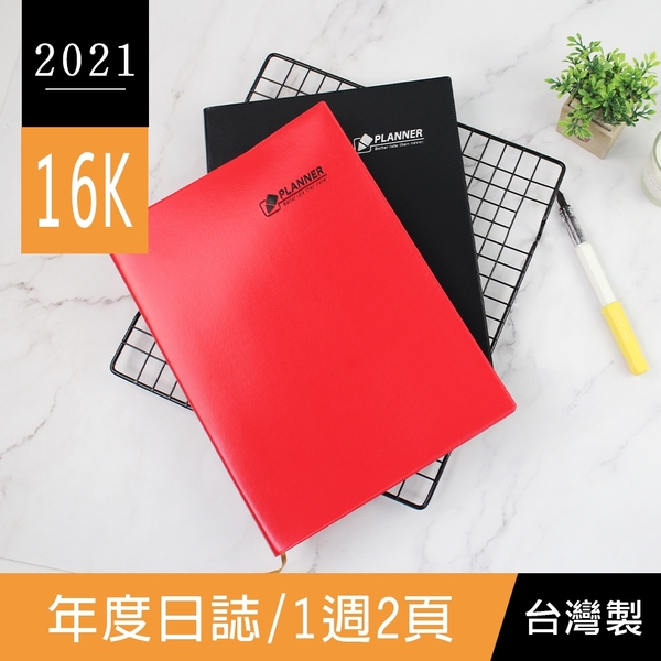 珠友 BC-60246 2021年16K年度日誌/傳統工商日誌手帳/行事曆(1週2頁/左四右三)