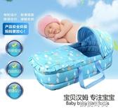 嬰兒提籃便攜搖籃睡籃車載新生嬰兒手提籃嬰兒籃寶寶搖籃床『蜜桃時尚』