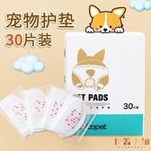 30片裝 寵物生理護墊小中大型犬生理褲紙尿褲護墊【倪醬小舖】