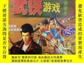 二手書博民逛書店罕見電腦遊戲攻略寶典.武俠遊戲典藏本Y22983 內蒙古人民出版