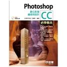 Photoshop CC必學教本:數位影像編修與設計(範例光碟)