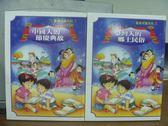 【書寶二手書T4/少年童書_QBI】中國人的節慶典故_台灣人的鄉土民俗_2本合售_附殼
