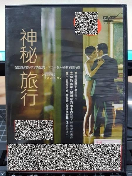 挖寶二手片-Z24-035-正版DVD-電影【神秘旅行/Secret Journey】-偷慾導演*亞力希歐波尼(直購價)
