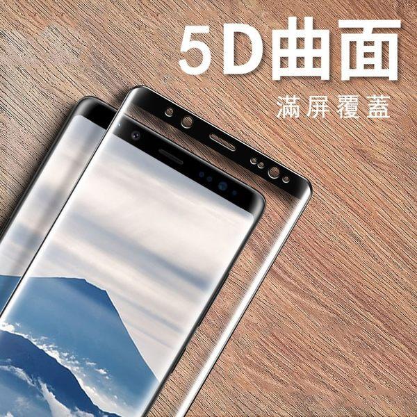 小米A1 紅米 5 Plus 鋼化膜 5D曲面全屏覆蓋 手機保護膜 硬邊 弧邊曲屏 滿版 螢幕保護貼 玻璃貼 紅米5