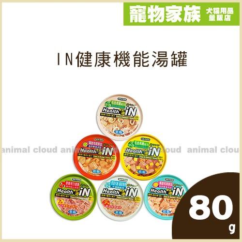 寵物家族*-IN健康機能湯罐80g*12入-各口味可選