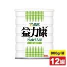 益富 益力康 均衡營養配方 800gX12罐 (特定疾病配方食品) 專品藥局【2017640】