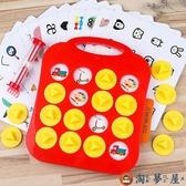 游戲玩具記憶力專注力訓練邏輯棋類益智親子互動桌游【淘夢屋】