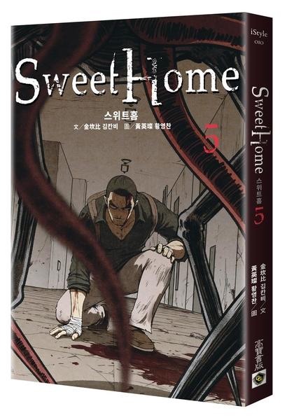 Sweet Home(5):Netflix冠軍韓劇同名原著漫畫