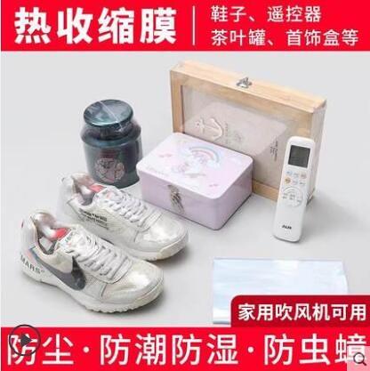 【買一送二】 熱縮膜 鞋 罩 家用 密封 防氧化 防塵 防潮 塑封 鞋袋 鞋套