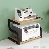 多功能創意打印機架桌面復印機架置物架增高架針式打印機收納架子
