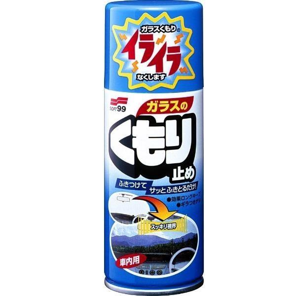 【南紡購物中心】日本 SOFT99 新雨敵防霧劑