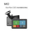 MIO NaviNext S60 測速預警衛星導航~送車用三孔點菸座