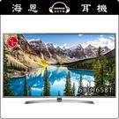 【海恩數位】LG 樂金 60型 UHD 4K 電視 60UJ658T