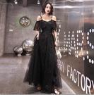 年會禮服 晚禮服女新款吊帶年會黑色長款宴會星空禮服裙氣質派對連衣裙-【快速出貨八折搶購】