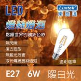 【Luxtek】6W E27 工業復古風 燈絲燈泡 黃光(透明燈罩)