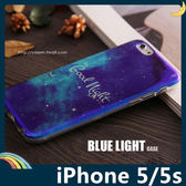 iPhone 5/5s/SE 藍光風景保護套 軟殼 電鍍亮面 光影折射 加厚全包款 矽膠套 手機套 手機殼