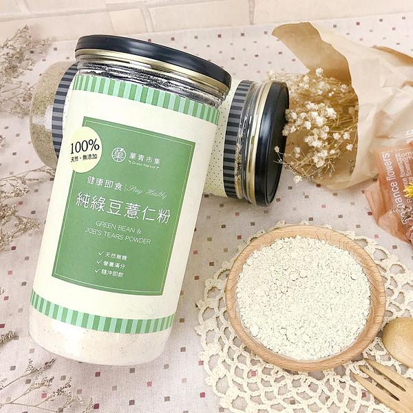 純綠豆薏仁粉 無糖100%純天然  罐裝附木勺【菓青市集】