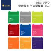 DEMI UEVO 卵殼膜彩色造型積木髮蠟(80g)【Atomo】