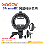 神牛 Godox SFrame-EC for elinchrom 愛玲瓏卡口支架 公司貨 SF超級機頂閃光燈