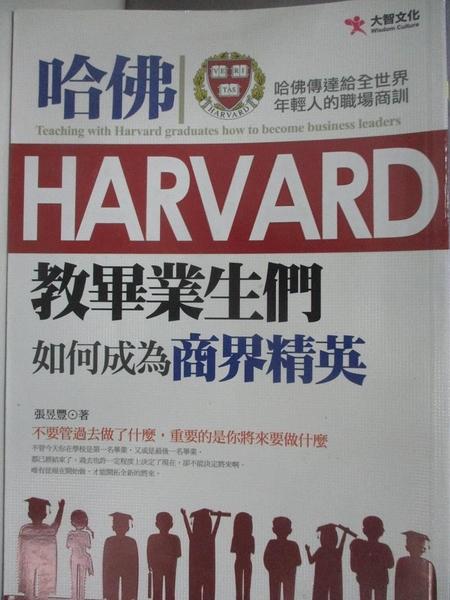 【書寶二手書T9/心理_AID】哈佛教畢業生們如何成為商界精英_張昱豐