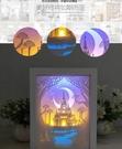 光影紙雕燈剪影燈DIY手工材料包3D立體臺燈小夜燈成品疊影燈創意   汪喵百貨