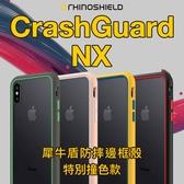 犀牛盾 CrashGuard NX 撞色款 iPhone X Xs Max XR 防摔 防爆 輕鬆拆卸 邊框