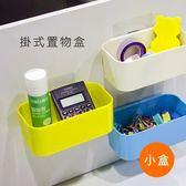 牆壁掛式收納置物盒 整理盒 桌面小物收納盒 浴室廚房書桌居家裝飾 《SV4318》HapptLife