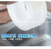 【透明防霉膠帶】厚款 3*300cm 廚房流理台水槽縫隙貼 瓦斯爐接縫膠帶 衛浴室洗手台防霉密封條