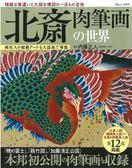 葛飾北齋浮世繪藝術鑑賞集:肉筆畫的世界