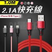 [99免運]兩條一組免運2.1A 充電線 快充線 iphone Type-c Micro usb 安卓 鋁合金 傳輸線 編織防斷