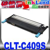 SAMSUNG CLT-C409S 相容碳粉匣(藍色)【適用】CLP-315/CLX-3175FN /另有K409S黑/M409S紅/Y409S黃