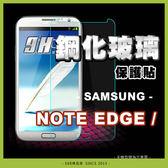 E68精品館 鋼化玻璃保護貼 三星 NOTE EDGE 玻璃貼 膜 N9150 手機保護貼 螢幕保護貼 鋼模 貼膜