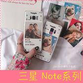 【萌萌噠】三星 Galaxy Note9 Note8 Note5/4 韓國截圖小卡片創意搭配款 全包矽膠軟殼 手機殼 手機套