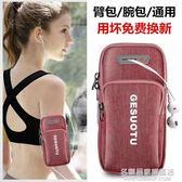 跑步手機臂包蘋果8X手機袋7plus男女華為手腕包運動手機臂套OPPO 名購居家