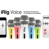 IK Multimedia iRig 麥克風 iRig Mic Voice 彩色 適用各種手機 可接耳機 麥克風 公司貨 保固18個月