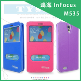 ※【福利品】鴻海 InFocus M535/M680 尊系列 雙視窗皮套/保護套/手機套/保護手機