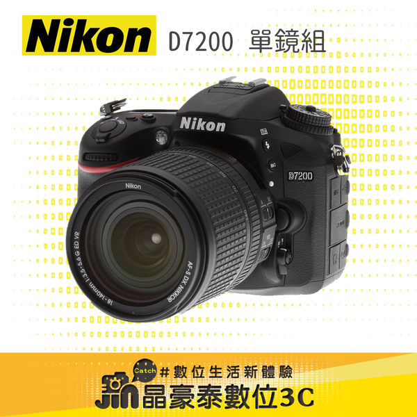 Nikon D7200 +18-140mm 單鏡組 晶豪泰3C 專業攝影 平輸