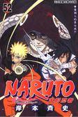 (二手書)NARUTO火影忍者(52)