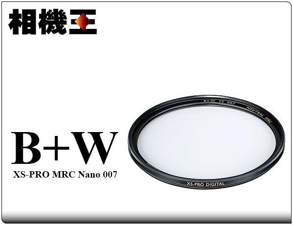 ★相機王★B+W XS-Pro 007 Clear MRC 純淨濾鏡超薄高硬度奈米鍍膜 58mm 捷新公司貨