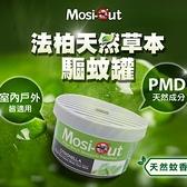 Mosi-Out法柏天然草本驅蚊罐【Bova】