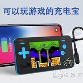 行動電源 掌上游戲機充電寶小米蘋果性大容量超薄創意行動電源迷你便攜手機禮物   聖誕節歡樂購
