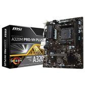 【綠蔭-免運】微星A320M PRO-VH PLUS AMD主機板